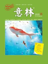 意林杂志2020年3月上半月刊