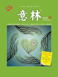 意林杂志2020年3月下半月刊
