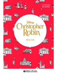 迪士尼英文原版.维尼与我 Christopher Robin