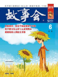 故事会文摘版2019年6月刊
