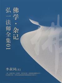 弘一法师全集01:佛学·杂记