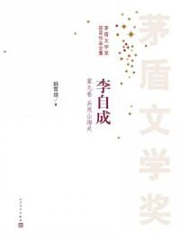 李自成第九册(全十册)