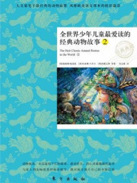 全世界少年儿童最爱读的经典动物故事2