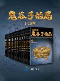 战国纵横:鬼谷子的局(套装1-15册)