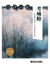 志怪小说:考城隍(日文版)