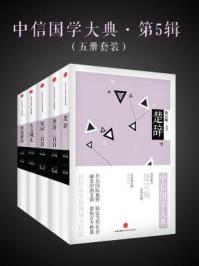 中信国学大典(全五册·第五辑)