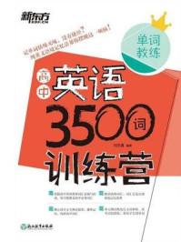 高中英语3500词训练营(全两册)