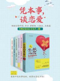 《凭本事,谈恋爱》经典爱情小说(套装共6册)
