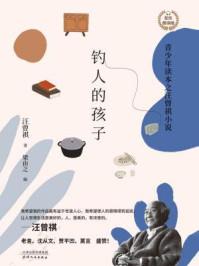 钓人的孩子:青少年读本之汪曾祺小说