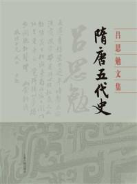 隋唐五代史(全二册)