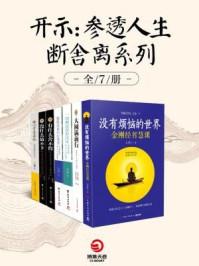 开示:参透人生断舍离系列(全七册)