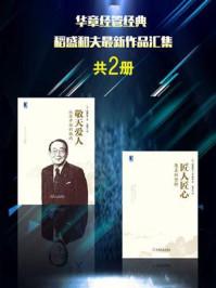 华章经管经典:稻盛和夫最新作品汇集(共2册)
