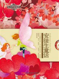 金蔷薇阅读花园·安徒生童话