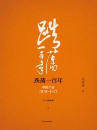 跌荡一百年:上(十年典藏版)