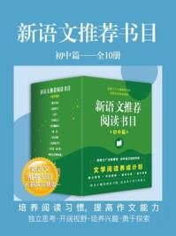 《新语文推荐书目初中篇》(全10册)