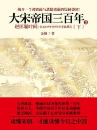 大宋帝国三百年3.赵匡胤时间:公元927年至976年军政故实(下)