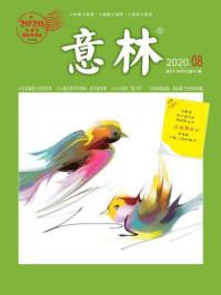 意林杂志2020年4月下半月刊