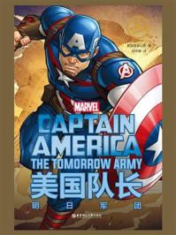 漫威超级英雄双语故事. Captain America 美国队长:明日军团(赠英文音频)
