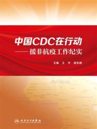 中国CDC在行动:援非抗疫工作纪实