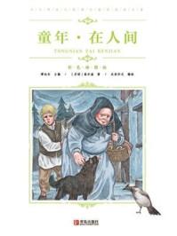 中小学语文新课标推荐阅读名著(彩色插图版):童年·在人间