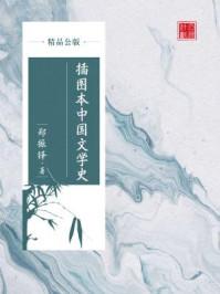 插图本中国文学史(精品公版)