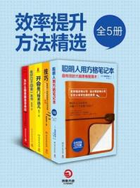 效率提升方法精选(全五册)