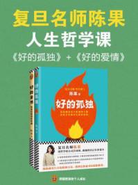 复旦名师陈果:人生哲学课(套装共2册)(用哲学的方式告诉你,孤独的自己有多强大,怎样的爱情才更长久)