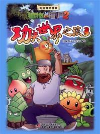 奇幻爆笑漫画·植物大战僵尸2——功夫世界之旅3