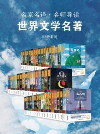名家名译·名师导读 世界文学名著(52册套装)