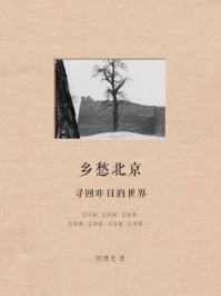 乡愁北京:寻回昨日的世界