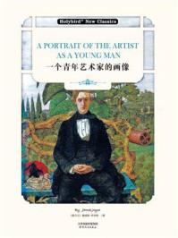 一个青年艺术家的画像:A Portrait of the Artist as a Young Man(英文版)