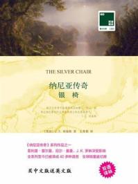 纳尼亚传奇:银椅(双语译林 壹力文库)