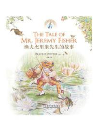 渔夫杰里米先生的故事