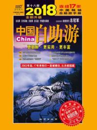 中国自助游》(2018全新升级版)
