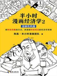 半小时漫画经济学2:金融危机篇