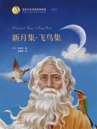 诺贝尔文学奖作家作品:新月集·飞鸟集