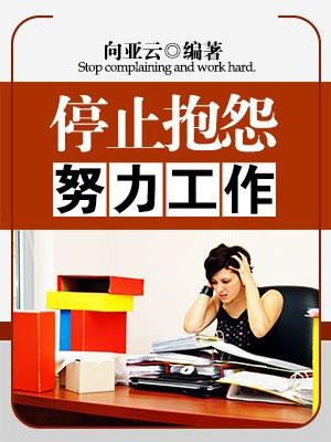 停止抱怨努力工作