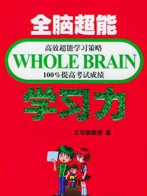 全脑超能学习力