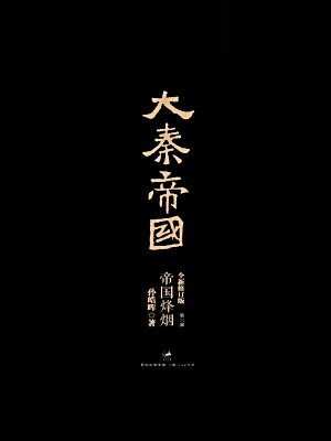 大秦帝国·第六部:帝国烽烟