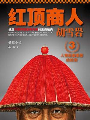 红顶商人胡雪岩3:人情是最重要的投资