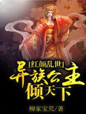 红颜乱世:异族公主倾天下