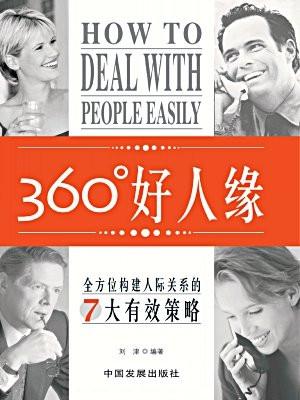 360度好人缘:全方位构建人际关系的7大有效策略