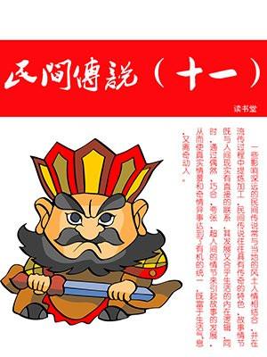 民间传说(十一)