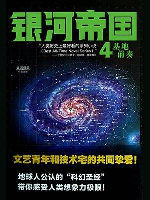 银河帝国4:基地前奏