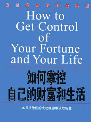 如何掌控自己的财富和生活