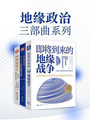 地缘政治三部曲系列:一部全面分析地缘对人类历史、政治影响的集大成作品!(套装全3册)