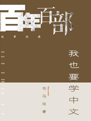 我也要学中文