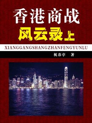 香港商战风云录(上)