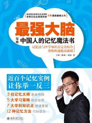 最强大脑 : 写给中国人的记忆魔法书