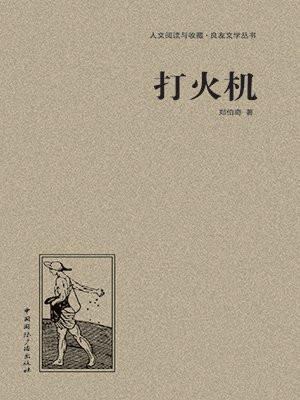 人文阅读与收藏·良友文学丛书:打火机